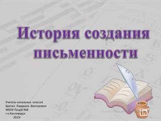 История создания  письменности