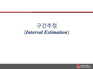 구간추정 ( Interval Estimation )