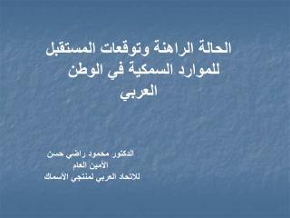 الحالة الراهنة وتوقعات المستقبل للموارد السمكية في الوطن العربي