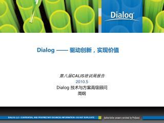 Dialo g ——  驱动创新,实现价值