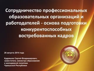 Кудряшов Сергей Владимирович, заместитель министра образования  и молодежной политики