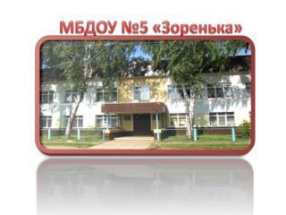 МБДОУ №5 «Зоренька»