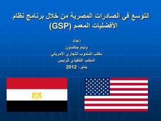 التوسع في الصادرات المصرية من خلال برنامج نظام الأفضليات المعمم ( GSP )