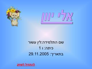 שם התלמידה:לין עשור כיתה: ו 1 בתאריך: 29.11.2005