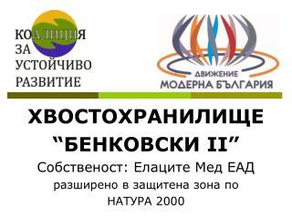 """ХВОСТОХРАНИЛИЩЕ """"БЕНКОВСКИ ІІ"""" Собственост: Елаците Мед ЕАД разширено в защитена зона по"""