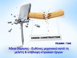 Άδεια δόμησης – Ευθύνες μηχανικού κατά τη  μελέτη & επίβλεψη κτιριακών έργων