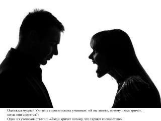 А что происходит с людьми, когда они влюбляются? Они не кричат, а наоборот, говорят тихо…