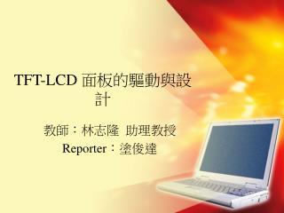 TFT-LCD  面板的驅動與設計