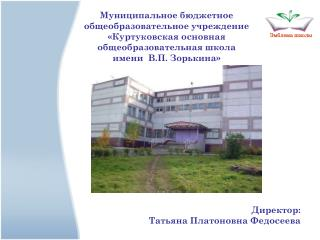 Муниципальное бюджетное  общеобразовательное учреждение « Куртуковская  основная