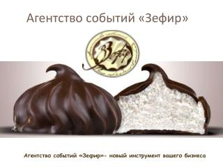 Агентство событий «Зефир»