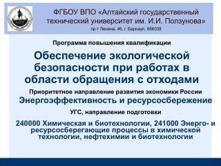 Приоритетное направление развития экономики России Энергоэффективность и ресурсосбережение