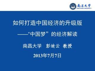 """如何打造中国经济的升级版 ——"""" 中国梦 """" 的经济解读"""