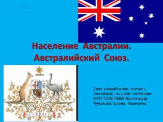 Население  Австралии.  Австралийский  Союз.