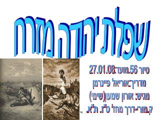 שפלת יהודה מזרח