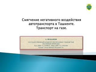 Смягчение негативного воздействия автотранспорта в Ташкенте.  Транспорт на газе.