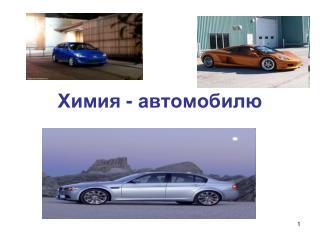 Химия - автомобилю