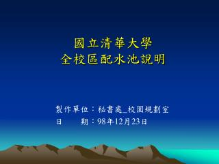 國立清華大學 全校區配水池說明