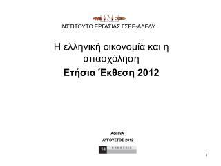 Η ελληνική οικονομία και η απασχόληση Ετήσια Έκθεση 2012