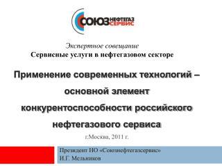 Президент НО «Союзнефтегазсервис» И.Г. Мельников