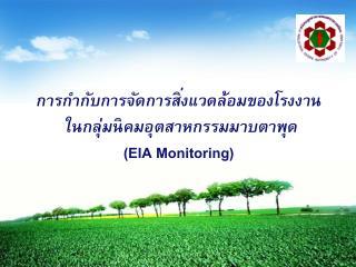 การกำกับการจัดการสิ่งแวดล้อมของโรงงาน  ในกลุ่มนิคมอุตสาหกรรมมาบตาพุด (EIA Monitoring)