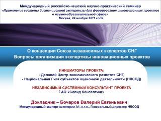 О концепции Союза независимых экспертов СНГ Вопросы организации экспертизы инновационных проектов