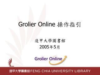 Grolier Online  操作指引