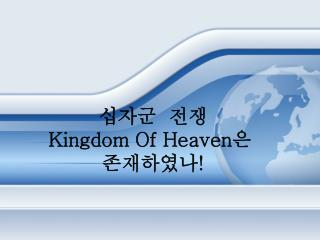 십자군  전쟁 Kingdom Of Heaven 은  존재하였나 !