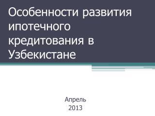 Особенности развития ипотечного кредитования в Узбекистане