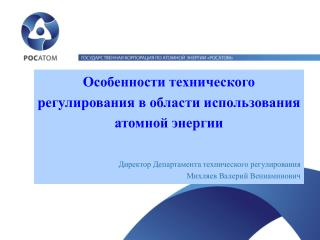 Особенности технического регулирования в области использования атомной энергии