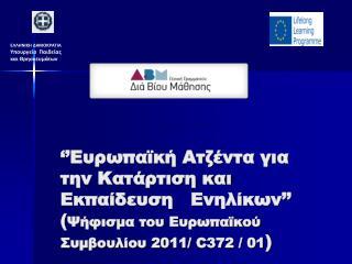 Αθήνα,8 και 9 Ιουλίου 2013
