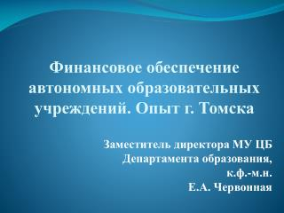 Финансовое обеспечение автономных образовательных учреждений. Опыт г. Томска