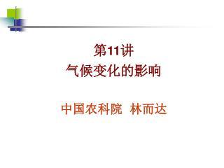 第 11 讲   气候变化的影响 中国农科院  林而达