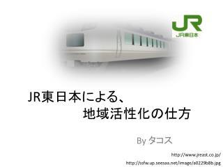 JR 東日本による、        地域活性化の仕方