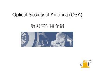 Optical Society of America (OSA) 数据库使用介绍