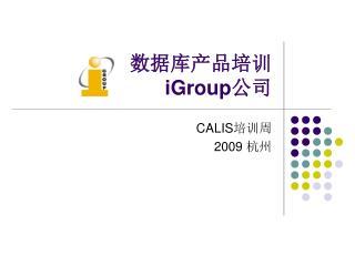 数据库产品培训 iGroup 公司