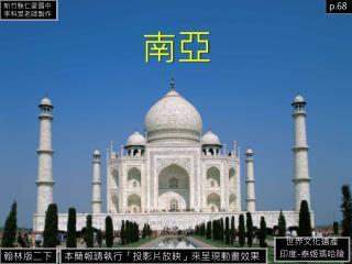 世界文化 遺產 印度 - 泰姬瑪哈陵