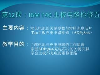 第 12 课: IBM T40  主板电路检修五