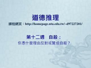道德推理 課程網頁: homepage.ntu.tw/~d97227201/