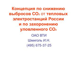 ОАО ВТИ Шмиголь И.Н. (495) 675-37-25
