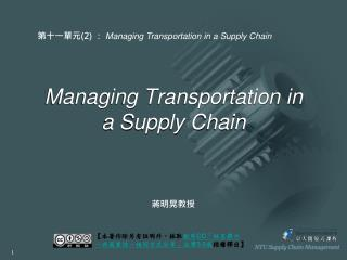 Managing Transportation in  a Supply Chain