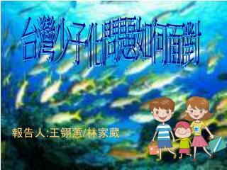 台灣少子化問題如何面對