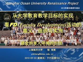 从大学教育教学目标的实现 看 FD  (Faculty Development) 活动的意义、组织与实施