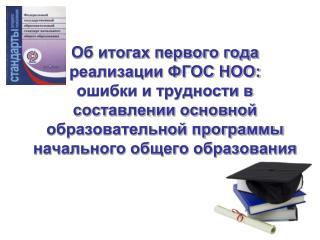 На муниципальном уровне проведены : Мониторинг готовности ОУ к введению ФГОС.