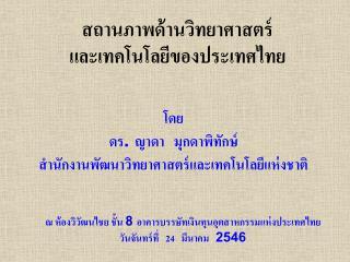 สถานภาพด้านวิทยาศาสตร์ และเทคโนโลยีของประเทศไทย