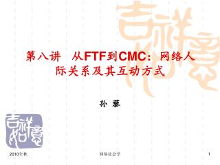 第 八 讲   从FTF到CMC:网络人际关系及 其 互动 方式