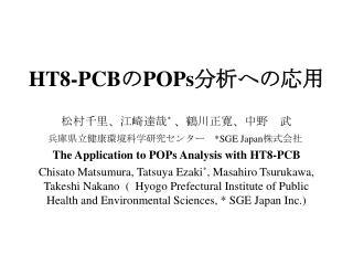 HT8-PCB の POPs 分析への応用