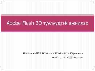 Adobe Flash 3D  түүлүүдтэй ажиллах