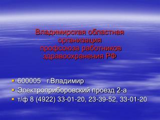 Владимирская областная  организация  профсоюза работников  здравоохранения РФ