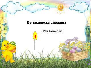 Великденска свещица Ран Босилек