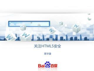 关注 HTML5 安全